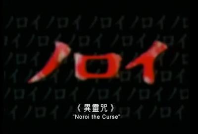 Noroi - The Curse6